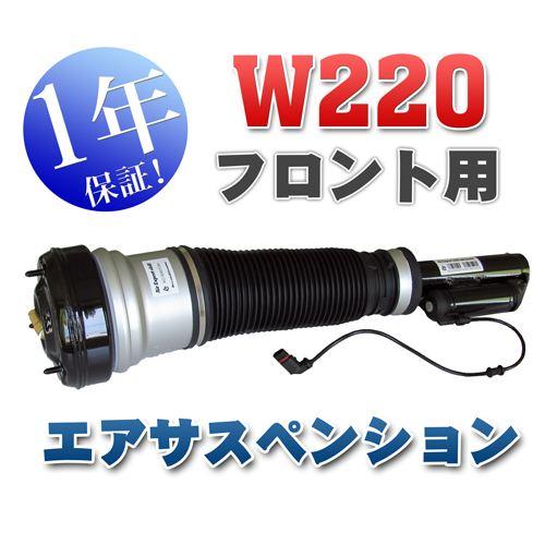 [1年保証] ベンツ W220 W215 エアサスペンショ ...
