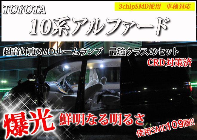 激明 TOYOTA 10系アルファード ポジション・ルーム ...