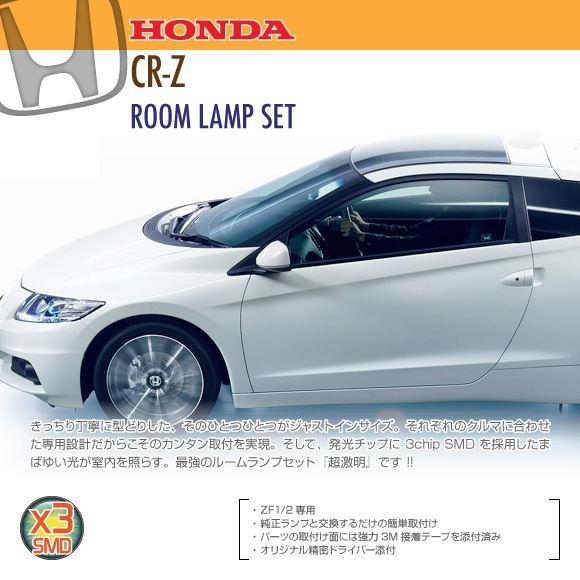 ホンダ CR-Z 専用 ルームランプ・ドアカーテシランプ・ライセ ...