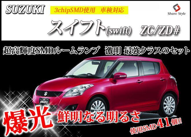 SUZUKI スイフト ZC/ZD#専用 ポジション・ルー ...