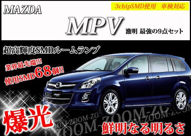 【超激明 完全設計 業界最先端!!】 MAZDA MPV  ...
