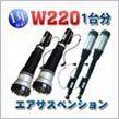 [1年保証]ベンツ W220 フロント&リア エアサス 1台分 S320 S500/2203205013/2203202438/VA5-4229