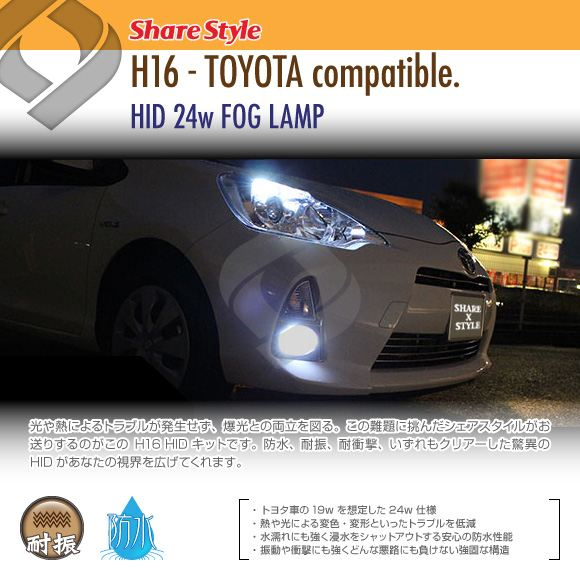 H16 専用 HID キット - 24W