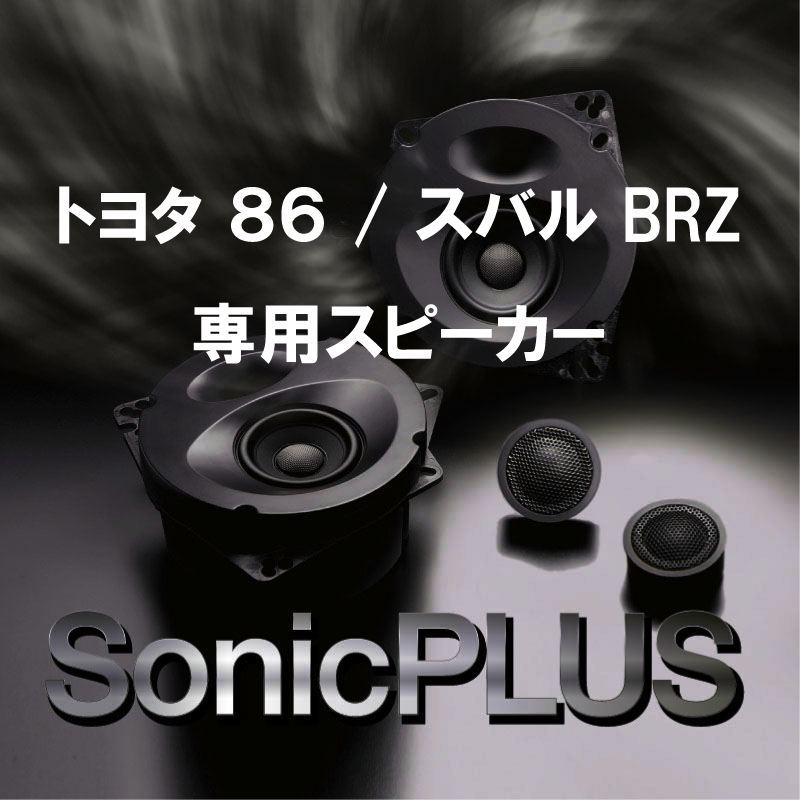 【SonicPLUS/SP-862】トヨタ86・スバルBR ...