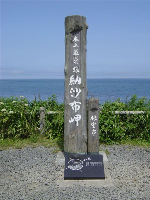 日本 最 東端