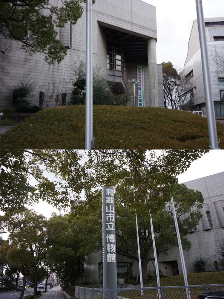 和歌山市立博物館(和歌山市)  ...
