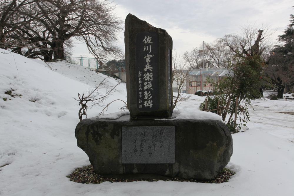 佐川官兵衛顕彰碑(会津若松市)