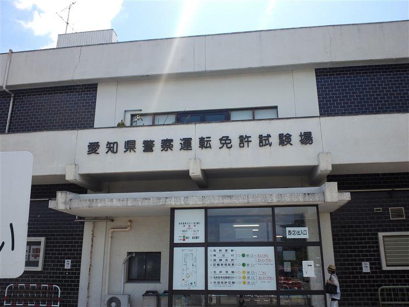 愛知県警察運転免許試験場 | お...