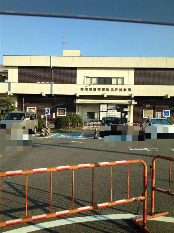 愛知県運転免許試験場 | おすす...
