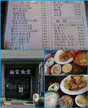 福富食堂 名前もベタな鉄板的定食屋