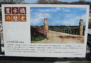 豊水橋 | おすすめスポット - み...