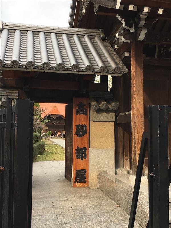高砂部屋(大相撲九州場所宿舎)...