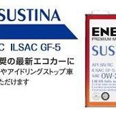 ENEOS SUSTINA 0W-20