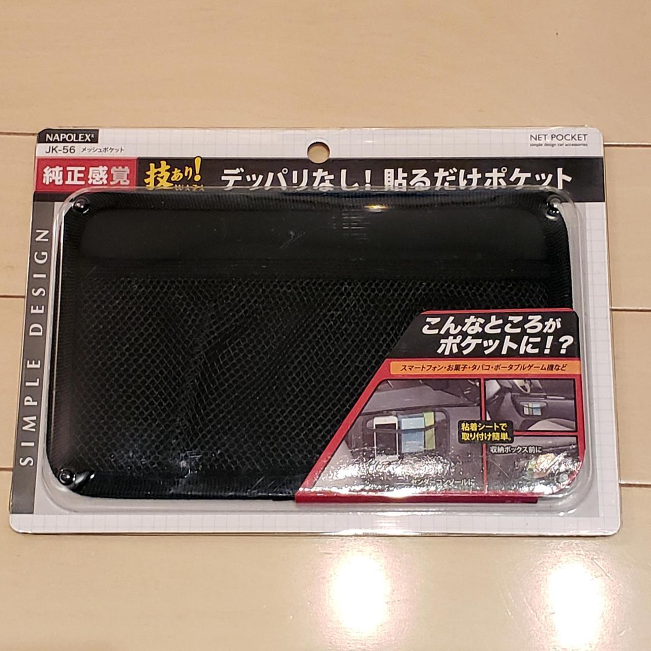 NAPOLEX JK57 メッシュポケット