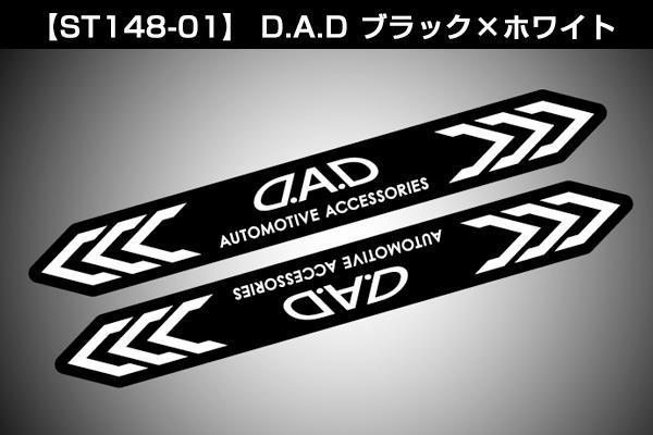 D.A.D / GARSON  D.A.D ナイトサインステッカー