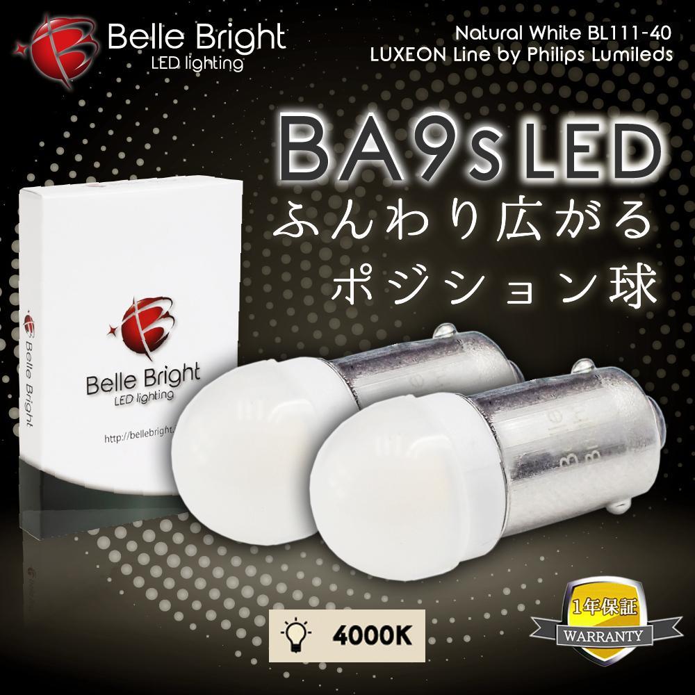 不明 LEDバルブ 4000K ふんわり広がるポジション球 2個セット BL111-40 白 電球色