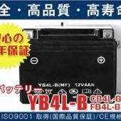 メーカー不明 YB4L-B(MF)
