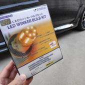 LIBERAL LEDウィンカーバルブ