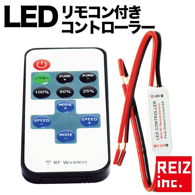 エル・シー LEDコントローラー
