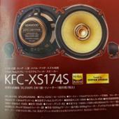 KENWOOD KFC-XS174S