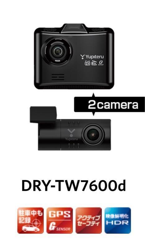 Yupiteru DRY-TW7600d