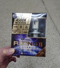 GB250 CLUBMAN (クラブマン)Sphere Light RIZING2 4500Kの単体画像
