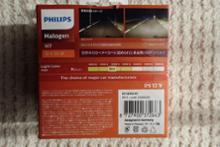 クーガPHILIPS X-tremeVision Harogen 3350K H7の全体画像