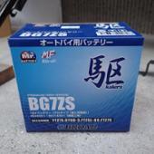 BROAD MFバッテリー 駆 BG7ZS