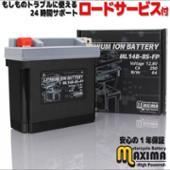 MAXIMA リチウムイオンバッテリー