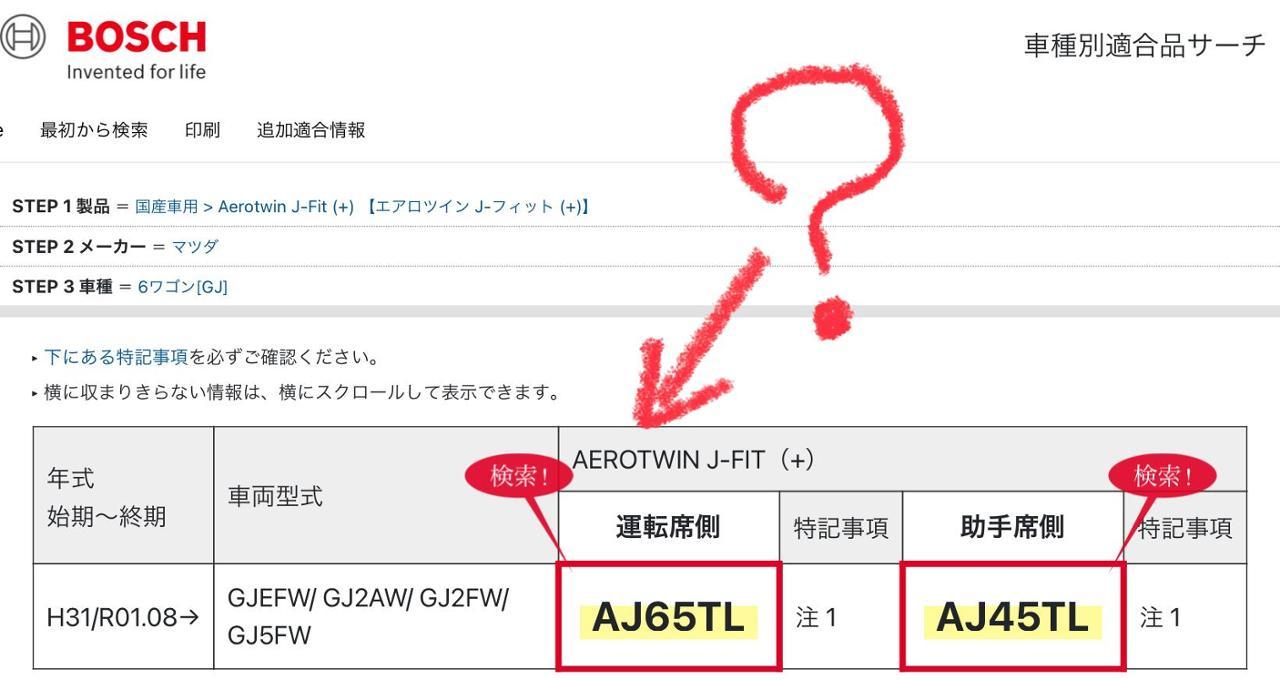 BOSCH Aerotwin J-FIT(+)  / エアロツイン J-フィット(+)