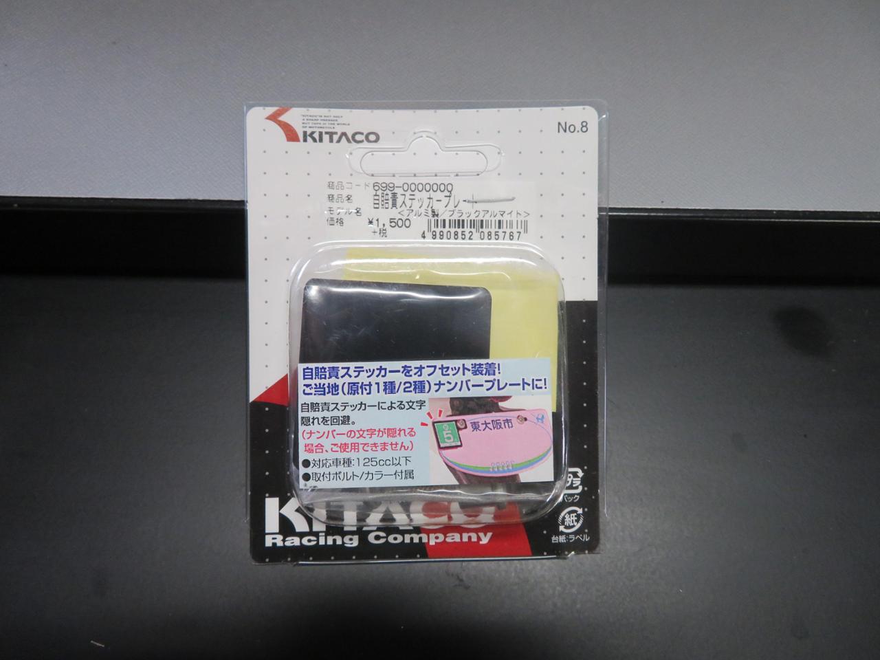 KITACO(キタコ) 自賠責ステッカープレート