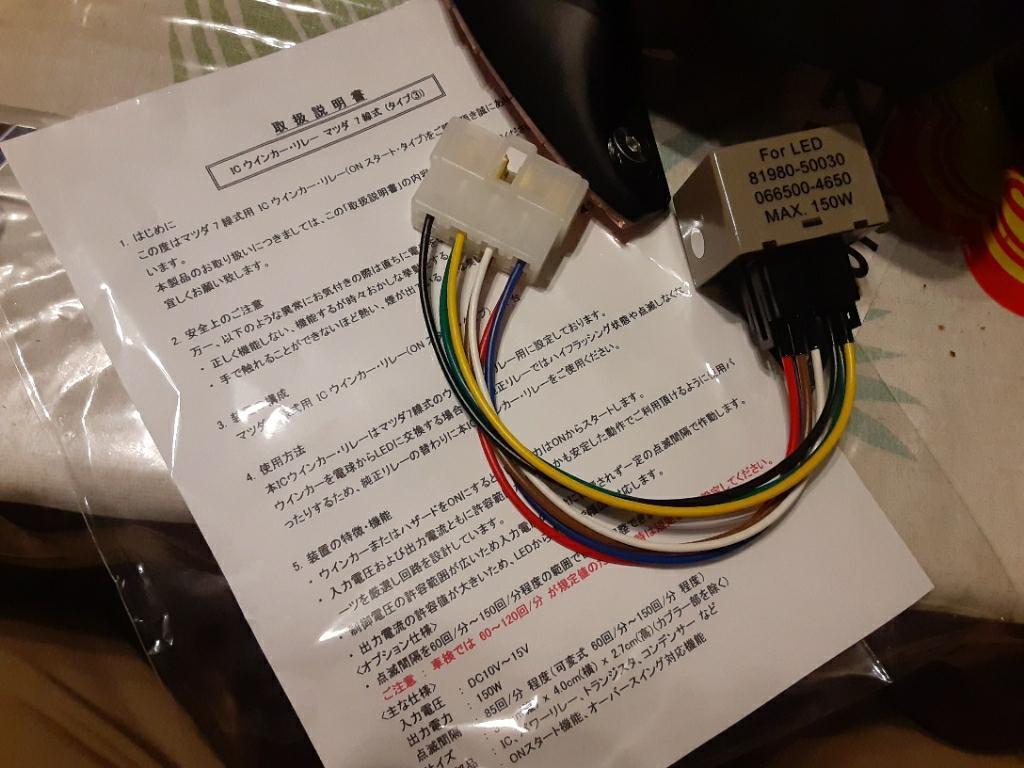 e-reverse ウインカーリレー(LED兼用)