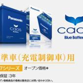 パナソニック バッテリー カオス N-100D23L/C7