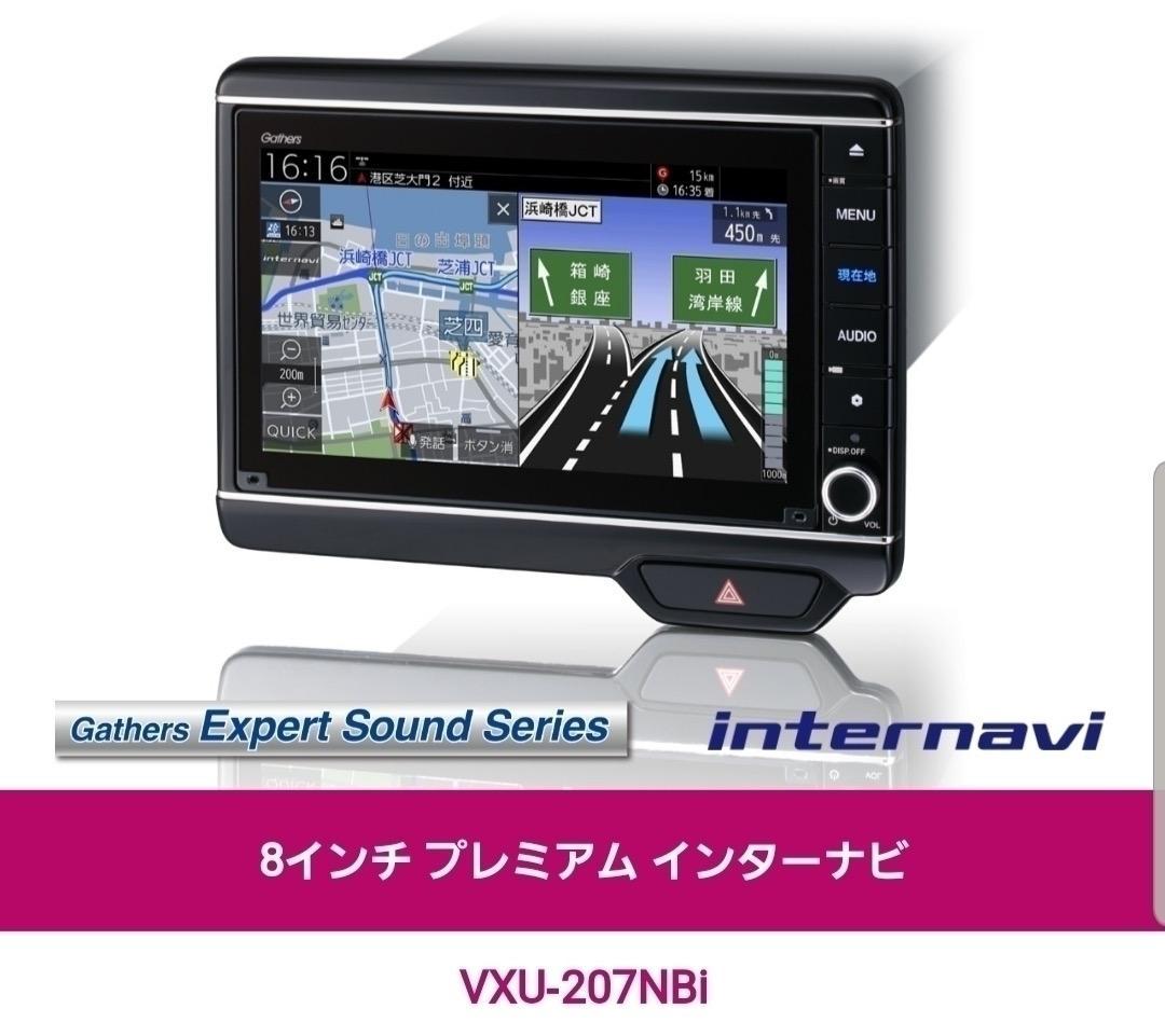 ホンダ(純正) Gathers VXU-207NBi