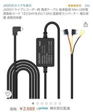 JADO JADOドライブレコーダー用 電源ケーブル