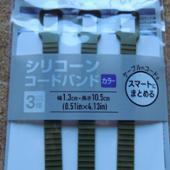 ダイソー シリコンコードバンドNo.21