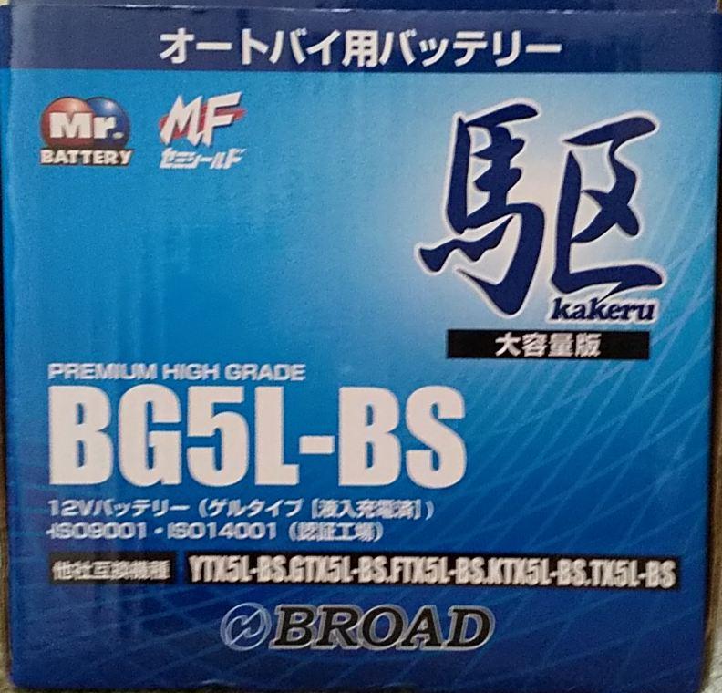 BROAD BG5L-BS