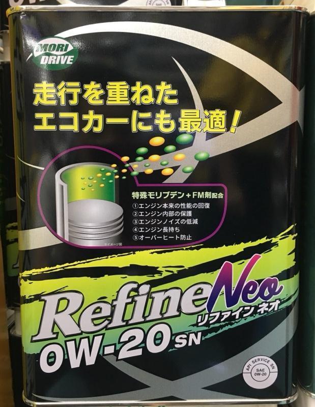MORIDRIVE / ルート産業 リファイン ネオ 0W-20