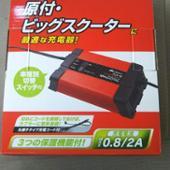 電装系 バッテリー充電器