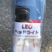 不明 LED H4バルブ