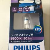 PHILIPS X-tremeUltinon LED 6500K 50lm