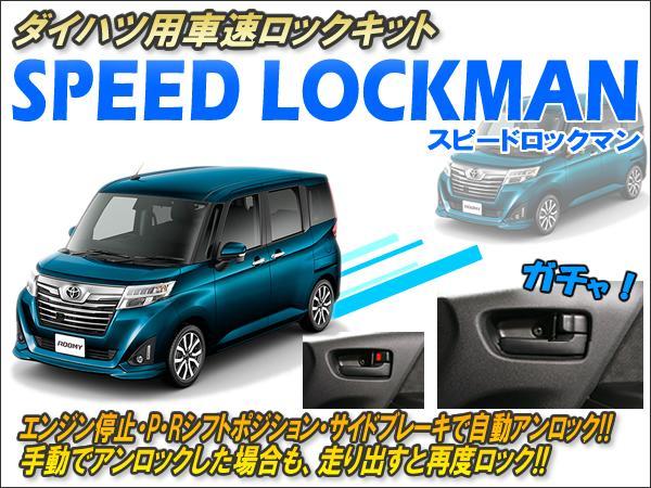 CEP / コムエンタープライズ 車速ロックキット