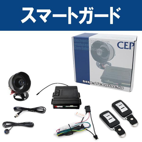 CEP / コムエンタープライズ リレーアタック対応セキュリティ【スマートガード】