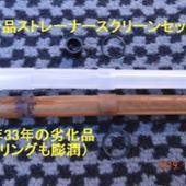 ホンダ(純正) 【新品vs劣化33年後】 ホンダ純正 フューエルストレーナースクリーンセット(16952-KAZ-000)