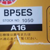 NGKスパークプラグ / 日本特殊陶業 BP5ES