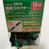 エーモン 接続コネクター / 2844