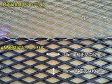 ZZメーカー不明 ABS樹脂製 グリルネットの全体画像