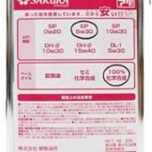 櫻製油所 SP100%化学合成5W-30