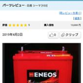 ENEOS VICTORY FORCE SUPER PREMIUM Ⅱ VFL-125D26R