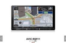 楽ナビ AVIC-RQ911